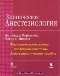 Клиническая анестезиология книга 2я